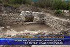"""Нови археологически находки от """"Ад путеа"""" край село Рибен"""