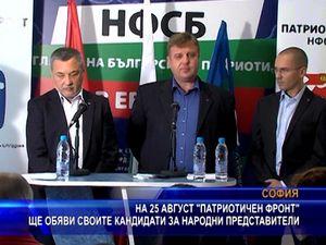 """На 25 август """"Патриотичен фронт"""" ще обяви своите кандидати за народни представители"""
