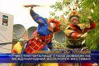 Читалище стана домакин на международния фолклорен фестивал