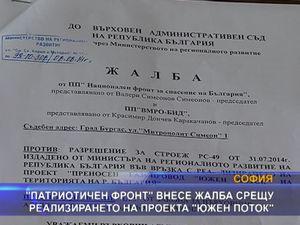 """""""Патриотичен фронт"""" внесе жалба срещу реализирането на проекта """"Южен поток"""""""