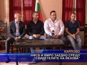 """НФСБ и ВМРО заедно срещу """"Свидетелите на Йехова"""""""