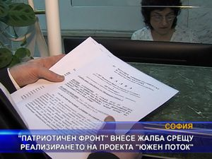 """Патриотичен фронт"" внесе жалба срещу проекта ""Южен поток"""