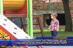 Опасен парк застрашава деца, общината не предприема действия