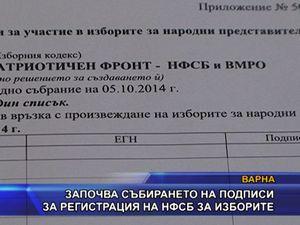 Започва събирането на подписи за регистрация на НФСБ за изборите