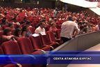 Секта атакува Бургас
