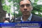 Кмета на Бургас не отговори по какви критерии е избрал КТБ