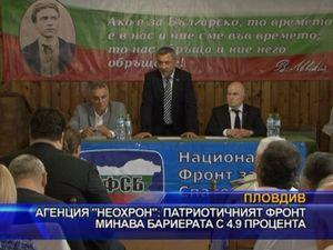 """Агенция """"Неохрон"""": Патриотичният фронт минава бариерата с 4.9 процента"""