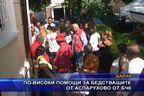 По-високи помощи за бедстващите от Аспарухово от БЧК