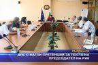 ДПС с нагли претенции за поста на председател на РИК