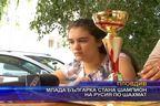 Млада българка стана шампион на Русия по шахмат