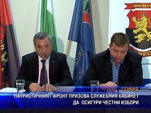 Патриотичният фронт призова служебния кабинет да осигури честни избори