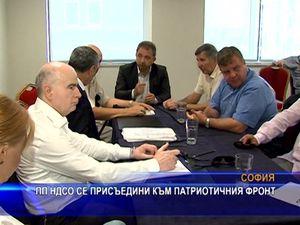 ПП НДСО се присъедини към Патриотичния фронт