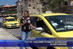 75% от таксиметровите шофьори в нарушение