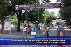 Община Бургас продължава да нарушава наредбата за реклама