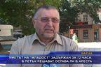 """Кметът на """"Младост"""" задържан за 72 часа, утре решават остава ли в ареста"""