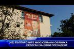 (Не)българските мюсюлмани обявиха Ердоган за свой президент