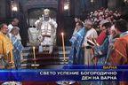 Свето Успение Богородично ден на Варна