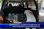 Дарителска акция в Кърджали за пострадалите във Врачанско