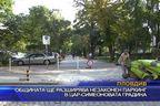 Общината ще разширява незаконен паркинг в цар-симеоновата градина