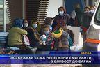 Задържаха 63-ма нелегални емигранти в близост до Варна