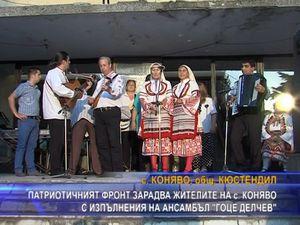 """Патриотичният фронт зарадва с. Коняво с изпълнения на ансамбъл """"Гоце Делчев"""""""
