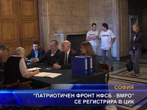 """""""Патриотичен фронт НФСБ - ВМРО"""" се регистрира в ЦИК"""