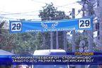 Номинират Пеевски от Столипиново, ДПС разчита на циганския вот