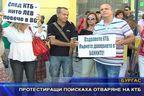 Протестиращи поискаха отваряне на КТБ