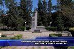 Лицемерно поведение демонстрира местната власт в Бургас