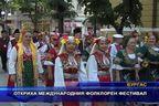 Откриха Международния фолклорен фестивал