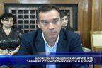 Вложените общински пари в КТБ забавят строителни обекти в Бургас