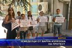 Земеделци от Варна излязоха на протест