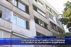 Подпалиха апартамент на роднини на обявен за държавно издирване