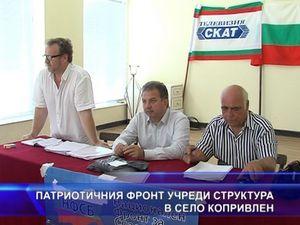 Патриотичния фронт учреди структура в село Копривлен