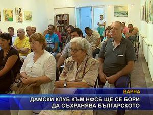 Дамски клуб към НФСБ ще се бори да съхранява българското