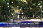 """Общината остави """"Деметра"""" да се руши, кметът Тотев не признава"""