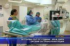 За първи път от години - мъж дари органи за трансплантация