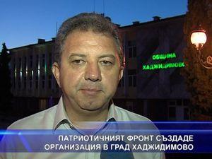 Патриотичният фронт създаде организация в град Хаджидимово