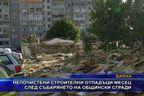 Непочистени строителни отпадъци