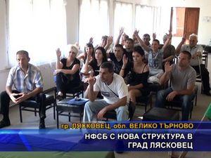НФСБ с нова структура в град Лясковец
