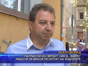 """Патриотичен фронт НФСБ - ВМРО"" работи за висок резултат на изборите"