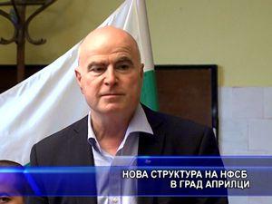 Нова структура на НФСБ в град Априлци