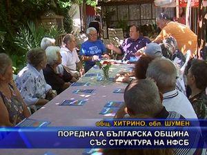 Поредната българска община със структура на НФСБ