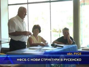 НФСБ с нови структури в Русенско