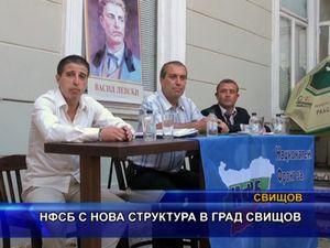 НФСБ с нова структура в град Свищов