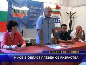 НФСБ в област Плевен се разраства