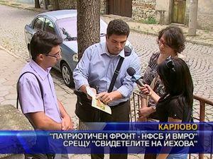 """""""Патриотичен фронт - НФСБ и ВМРО"""" срещу """"Свидетелите на Йехова"""""""