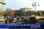 Трети протест на вложители на КТБ във Варна