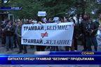 """Битката срещу трамвай """"Безумие"""" продължава"""