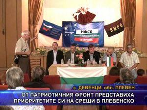От Патриотичния фронт представиха приоритетите си на срещи в Плевенско